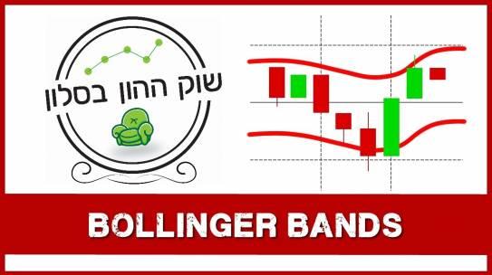 רצועות בולינגר BOLLINGER BANDS