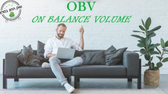מתנד OBV – מדד היקף המסחר